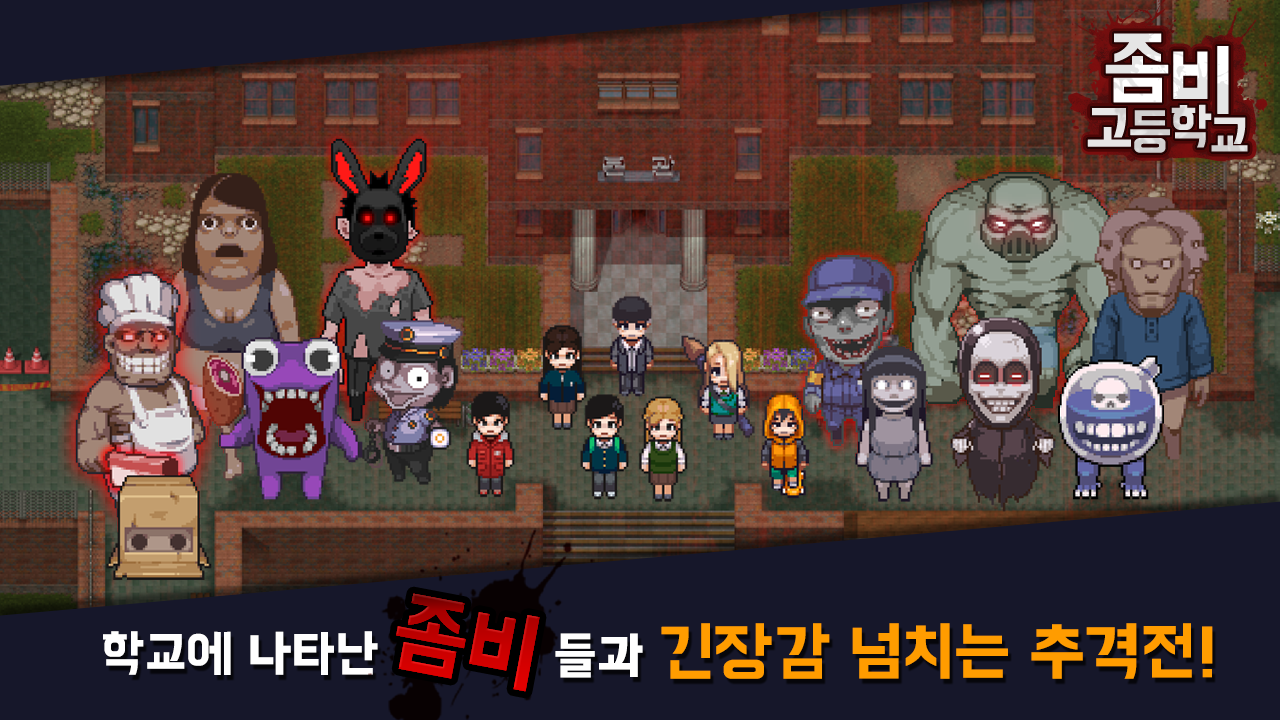 좀비고등학교 Android Apps On Google Play