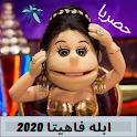 جميع حلقات ابله فاهيتا المضحكه 2020 icon