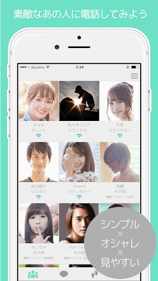 CALLme -ドキドキ生声トークアプリのおすすめ画像3