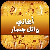 أغاني وائل جسار 2016