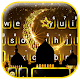 Gold Ramadan Keyboard Theme Download on Windows