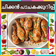 Download Chicken Recipes In Malayalam for PC