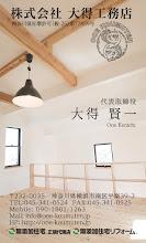 Photo: 株式会社大得工務店名刺作成 2016.9