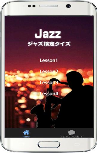 jazz ジャズ検定クイズ