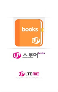 U+스토어 books [U+북마켓 이북/만화]- screenshot thumbnail