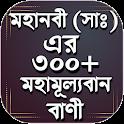 মহানবী (সা ) এর শ্রেষ্ঠ বাণী - Mohanobir bani icon