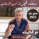بالكلماات جميع اغاني سعد لمجرد بدون نت متجدد 2021 icon