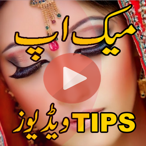 Makeup Karne ka Tarika Videos 生活 App LOGO-硬是要APP