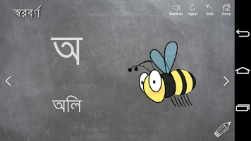 Screenshot of gSlate Bangla