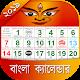 Bangla Calendar 2019 for Android