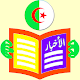 Download الصحف الجزائرية PDF For PC Windows and Mac