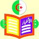 الصحف الجزائرية PDF Android apk