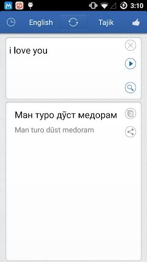 タジク英語翻訳