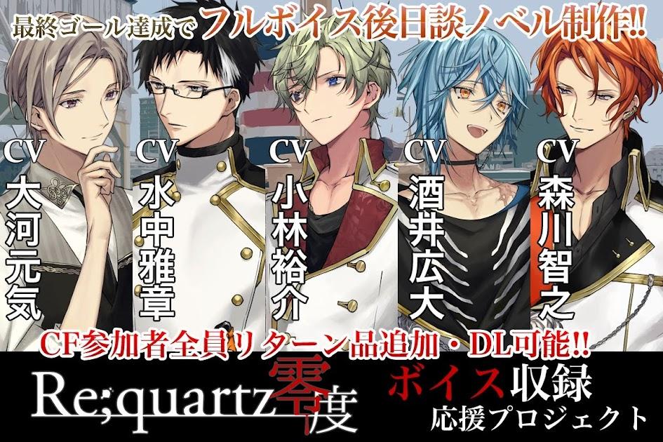 『Re;quartz零度』音声収録応援クラウドファンディング支援総額終了間近!