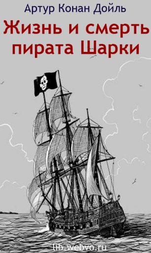Жизнь и смерть пирата Шарки