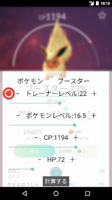 ポケモン go 個体 値 チェッカー アプリ