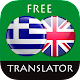 Greek - English Translator apk