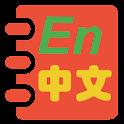 英语实用学习手册 icon