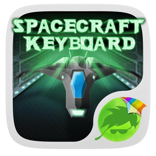 宇宙船キーボード 個人化 LOGO-玩APPs