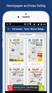 Tarun Bharat Marathi Newspaper- screenshot thumbnail