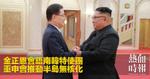 金正恩會晤南韓特使團 重申會推動半島無核化
