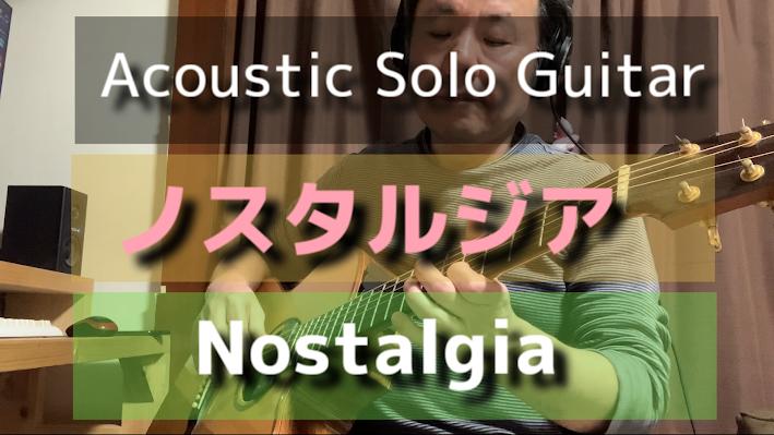 ノスタルジア(Nostalgia)Acoustic Solo Guitar
