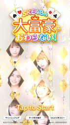 SKE48's President is never-end APK screenshot thumbnail 1