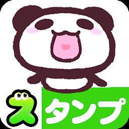 Androidアプリ 無料スタンプ ぱぱんだ エンタメ Androrank アンドロランク