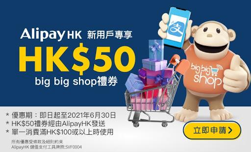 Alipayhk 新用戶專享HK$50禮券_760_460-3.jpg