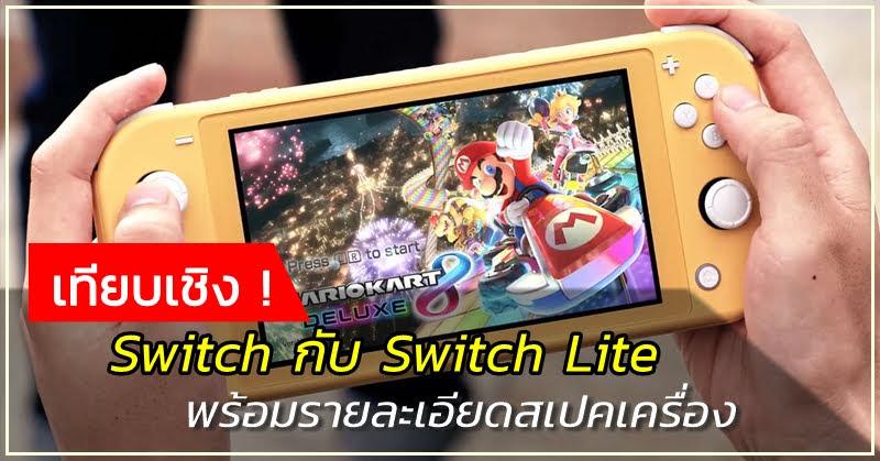เปรียบเทียบ Switch และ Switch Lite !