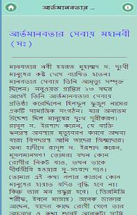 সিরাতুন নবী - náhled