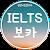 영단어 관리 - 무료 IELTS 아이엘츠 보카 file APK Free for PC, smart TV Download