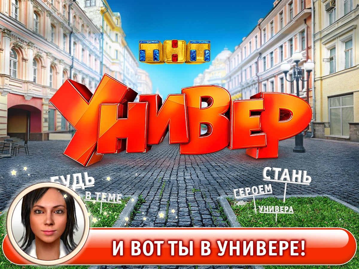 Универ- screenshot