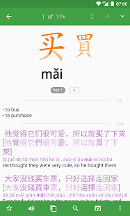 Hanping Chinese Dictionary Pro- screenshot thumbnail
