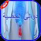 علاج دوالي الخصية (app)