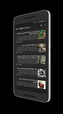 أخبار الثورة اليتيمة - screenshot