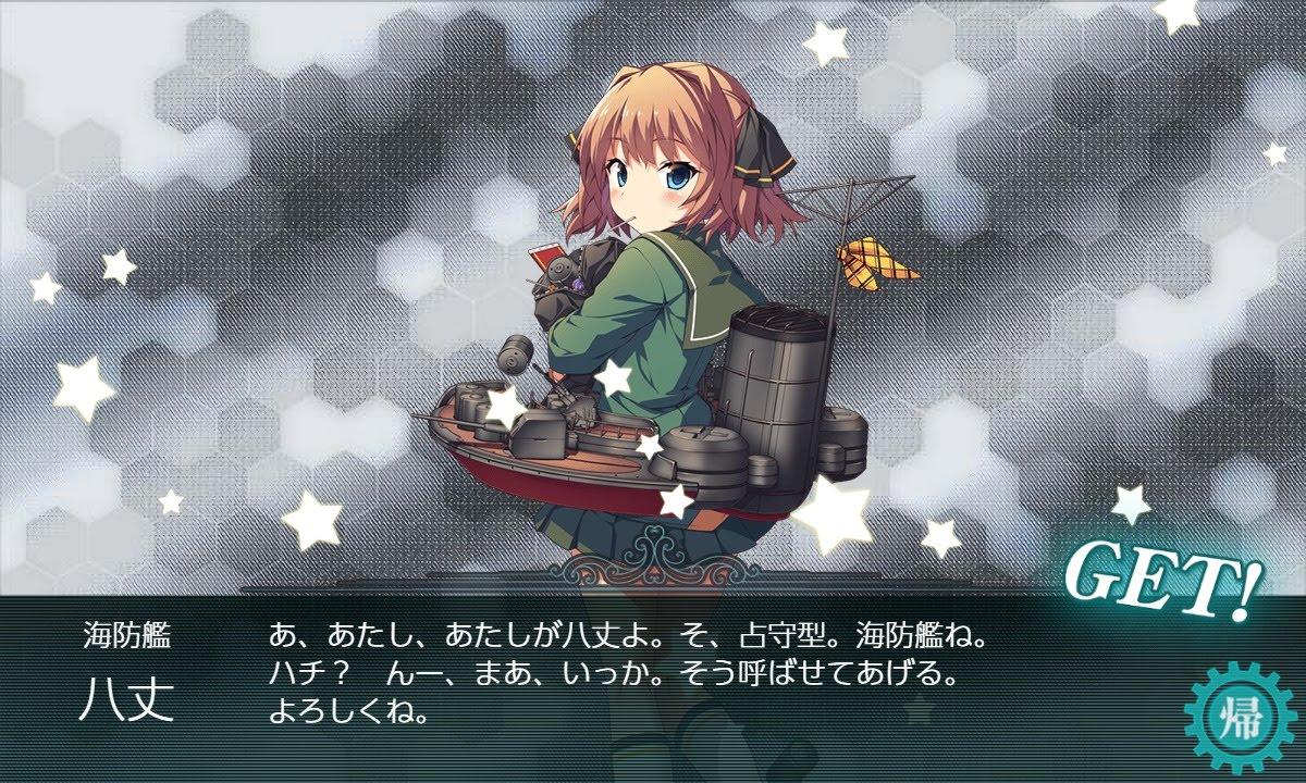 占守型海防艦 3番艦 八丈
