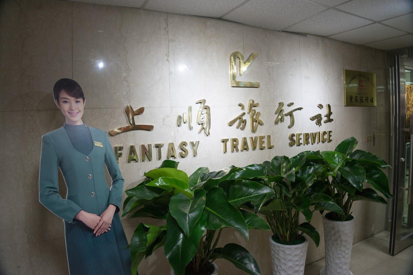 上順旅行社(Fantasy Travel)
