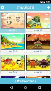 นิทานไทย การ์ตูน สำหรับเด็ก screenshot 1