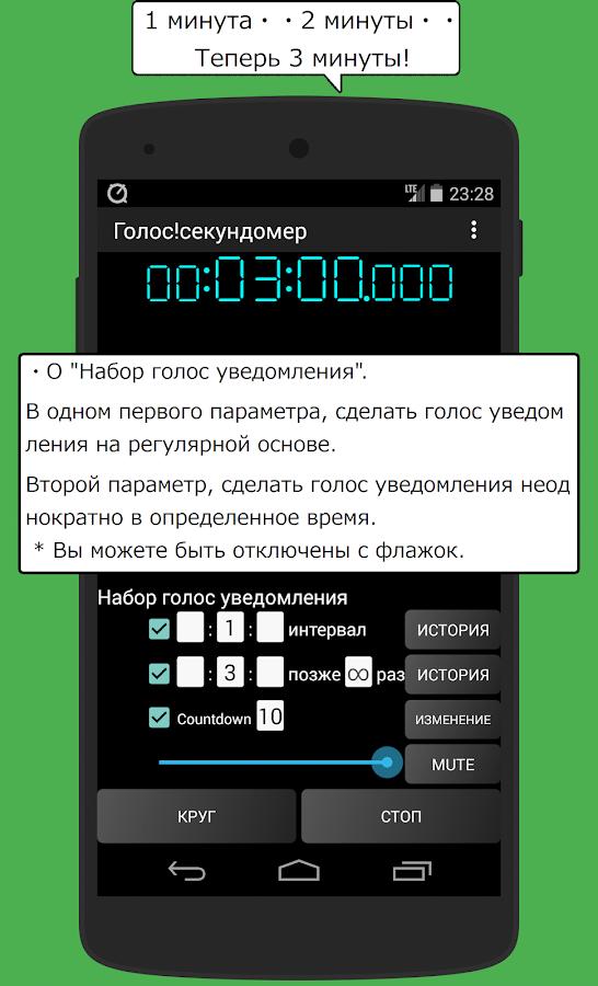 Скачать таймер секундомер со звуком на русском
