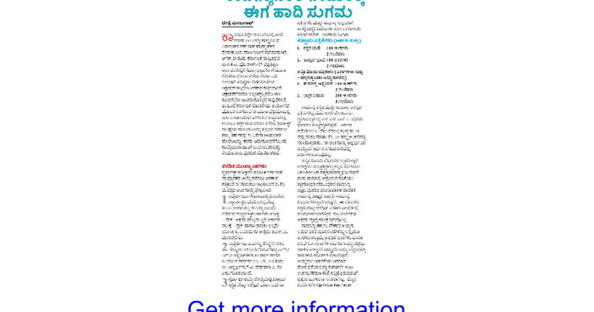 essay on my school in kannada language google docs