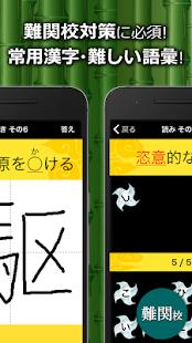中学生漢字(手書き&読み方)-無料の中学生勉強アプリ - náhled