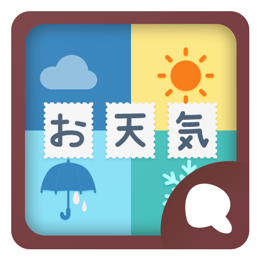 Simeji顔文字パック お天気編 天氣 App LOGO-硬是要APP