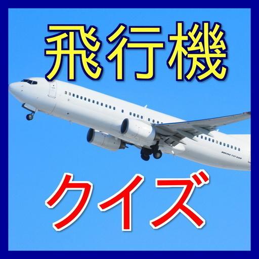 飛行機クイズ-旅客機や空港、国産初の旅客ジェット飛行機MRJ 娛樂 App LOGO-硬是要APP