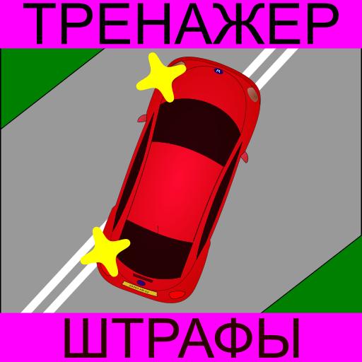 Тренажер ПДД: Штрафы Icon
