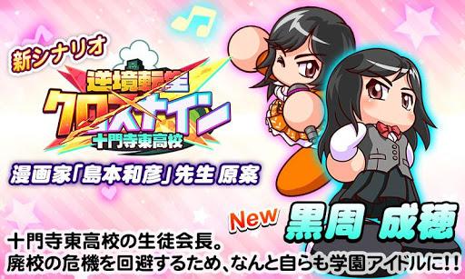 実況パワフルプロ野球 5.2.0 screenshots 1