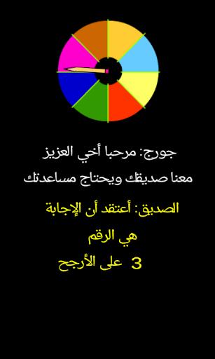 من سيربح المليون الموسوعة screenshot 4