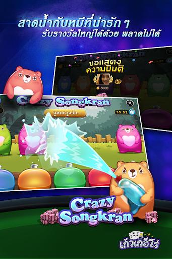 【免費棋類遊戲App】เก้าเกฮีโร่ HD:Crazy Songkran-APP點子