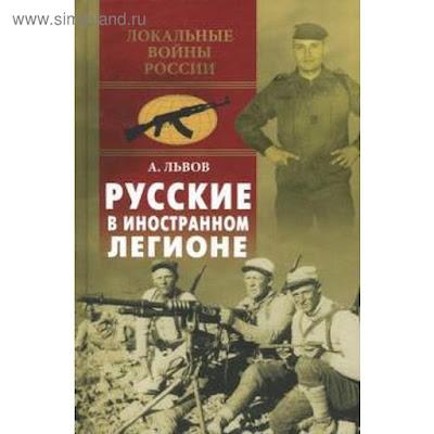 Русские в иностранном легионе. Львов А.
