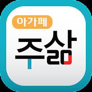 App Icon for 주삶묵상(개역개정+쉬운성경+ESV) App in Czech Republic Google Play Store